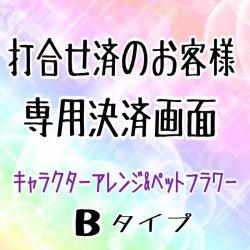 画像1: キャラクターアレンジメントBタイプ (配達)
